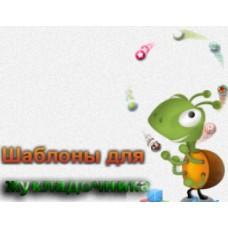 База шаблонов для Жукладочника 14850 шт