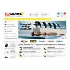 Скрипт интернет магазина строительных товаров «Promaster»