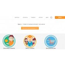 Скрипт сервиса аренды онлайн магазинов Own-shop