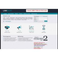 Скрипт биржи ссылок и баннеров Linkslot