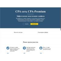 Скрипт CPA сети CPA-Premium