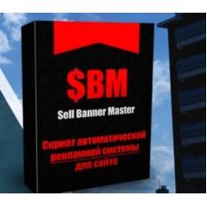 Скрипт для продажи рекламы на вашем сайте Sell Banner Master